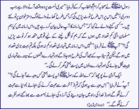 Hadiath about ummat